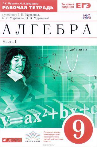 Алгебра. 9 класс. Рабочая тетрадь к учебнику Г. К. Муравина, К. С. Муравина, О. В. Муравиной. В 2 частях. Часть 1
