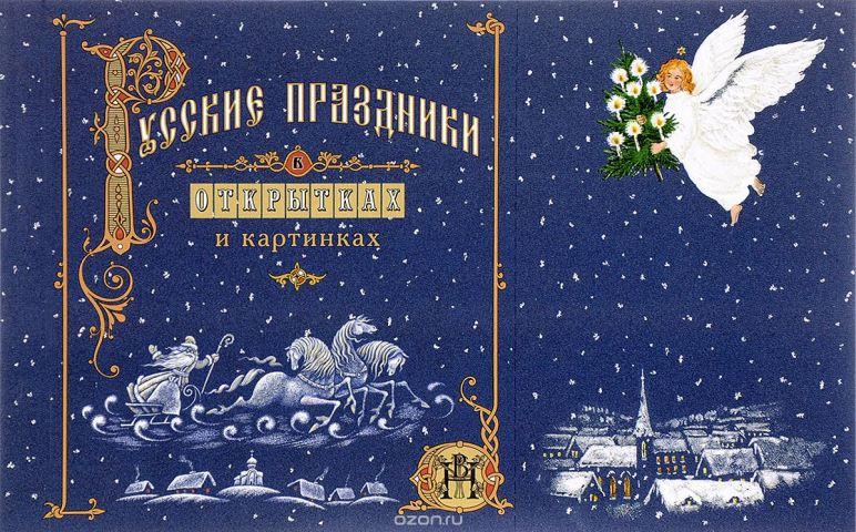 Русские праздники в открытках и картинках