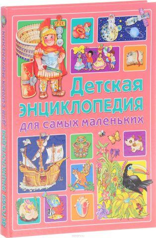 Детская энциклопедия для самых маленьких