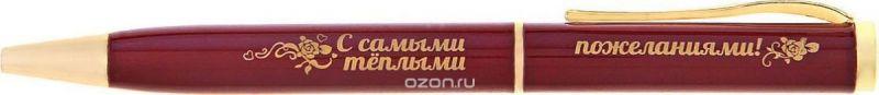 Ручка шариковая С самыми теплыми пожеланиями синяя