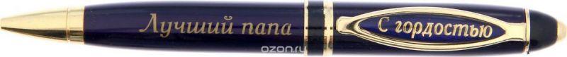 Ручка шариковая Лучший папа синяя цвет корпуса темно-синий