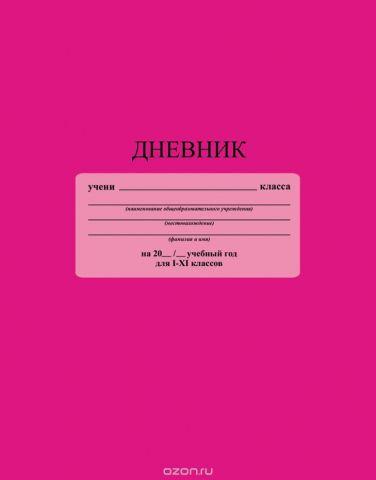 Апплика Дневник школьный цвет розовый