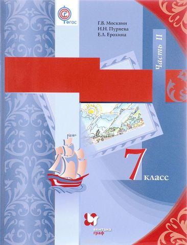 Литература. 7 класс. Учебник. В 2 частях. Часть 2