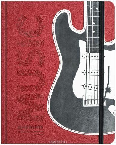 Greenwich Line Дневник для музыкальной школы Applique Гитара