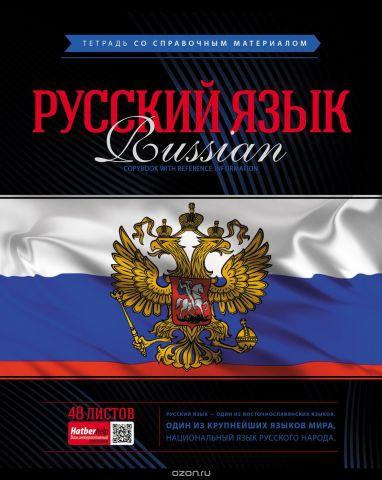 Hatber VK Тетрадь Classic Русский язык 48 листов в линейку