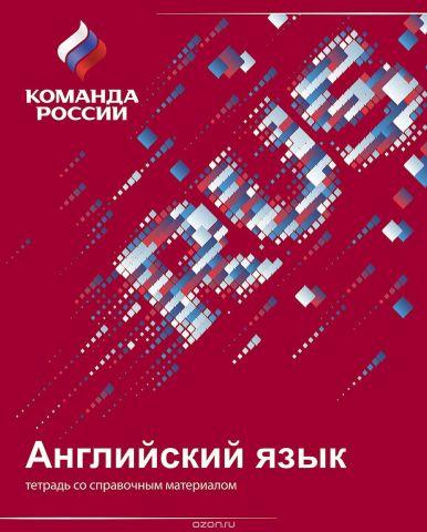 Hatber Тетрадь Команда России Английский язык 48 листов в клетку