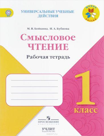 Литературное чтение. 1 класс. Смысловое чтение