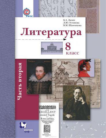 Литература. 8класс. Учебник. В 2 частях. Часть 2
