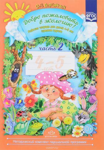 Добро пожаловать в экологию! Рабочая тетрадь для детей 4-5 лет. Средняя группа. Часть 2