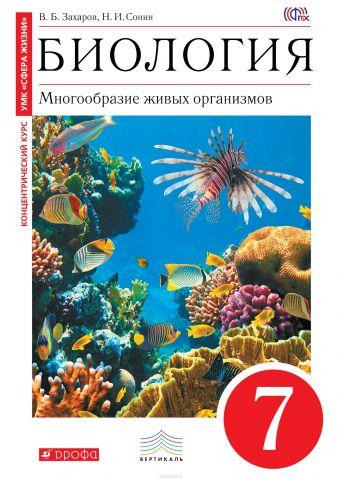 Биология. Многообразие живых организмов. 7 класс. Учебник