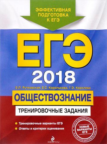ЕГЭ-2018. Обществознание. Тренировочные задания