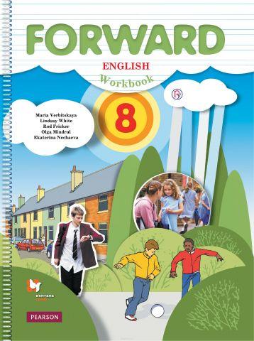 Forward English 8: Workbook / Английский язык. 8класс. Рабочая тетрадь