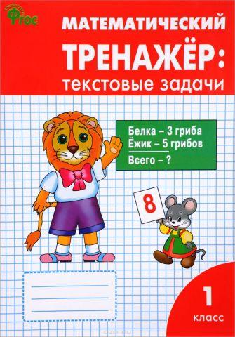 Математический тренажер. 1 класс. Текстовые задачи