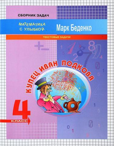 Купец Иван Подкова. 4 класс. Тестовые задачи. Рабочая тетрадь