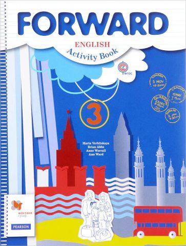 English 3: Activity Book / Английский язык. 3класс. Рабочая тетрадь