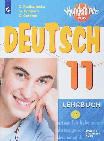 Deutsch 11: Lehrbuch / Немецкий язык. 11 класс. Базовый и углубленный уровни. Учебное пособие