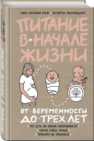 Питание в начале жизни. От беременности до 3-х лет