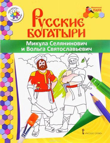 Микула Селянинович и Вольга Святославьевич. Раскраска