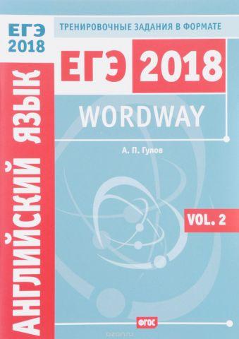 Wordway. Тренировочные задания по английскому языку в формате ЕГЭ. Словообразование. Volume 2
