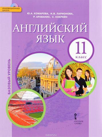 Английский язык. 11 класс. Учебник. Базовый уровень (+ CD)