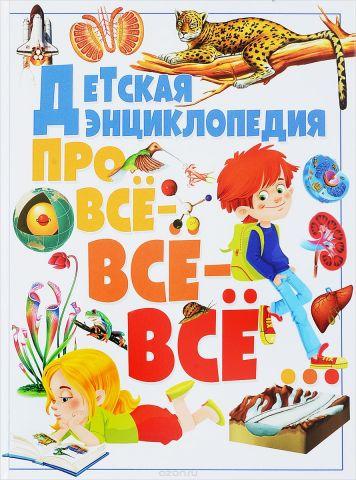 Детская энциклопедия про все-все-все