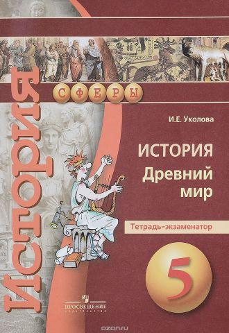 История. Древний мир. 5 класс. Тетрадь-экзаменатор