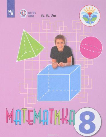Математика. 8 класс. Учебник