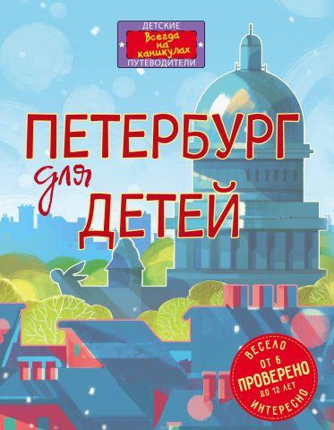 Петербург для детей. От 6 до 12 лет
