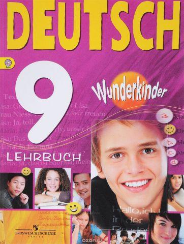 Deutsch 9: Lehrbuch / Немецкий язык. 9 класс. Учебник