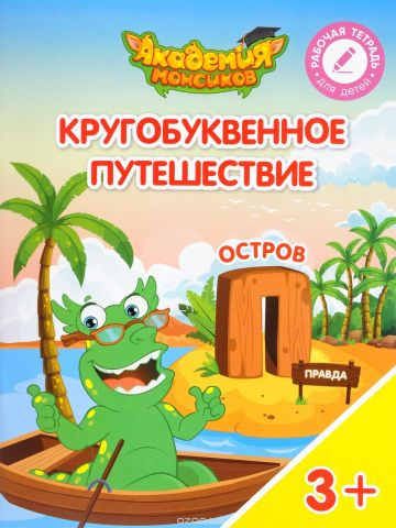 """Кругобуквенное путешествие. Остров """"П"""". Пособие для детей 3-5 лет"""