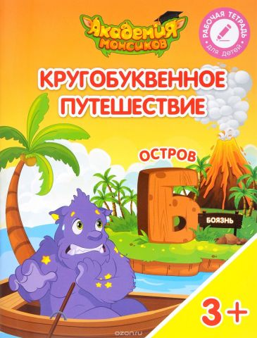 """Кругобуквенное путешествие. Остров """"Б"""". Пособие для детей 3-5 лет"""