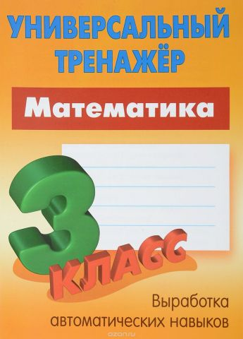 Математика. 3 класс. Универсальный тренажер