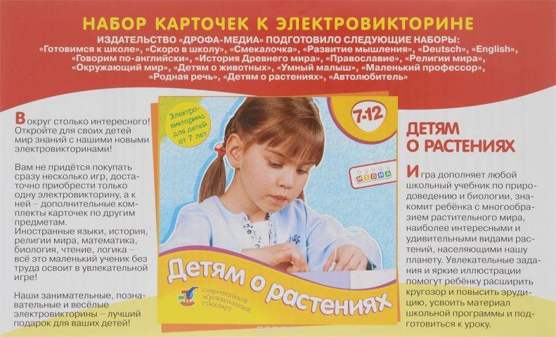Дрофа-Медиа Обучающая игра Детям о растениях