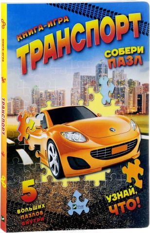 Транспорт. Книга-игра