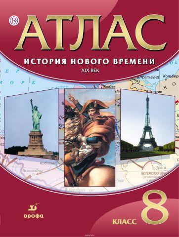 Атлас. История Нового времени. XIX век. 8 класс