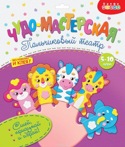 Дрофа-Медиа Набор для изготовления игрушек Пальчиковый театр Зоопарк