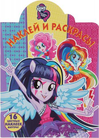 Мой маленький пони. Девочки из Эквестрии. Наклей и раскрась!