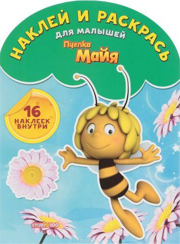 Пчелка Майя. Наклей и раскрась для самых маленьких