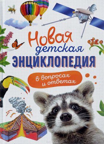 Новая детская энциклопедия в вопросах и ответах