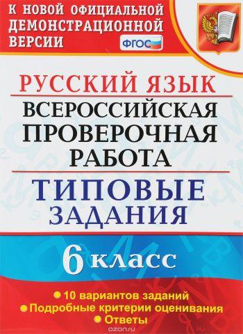 Русский язык. Всероссийская проверочная работа. 6 класс. Типовые задания. 10 вариантов заданий