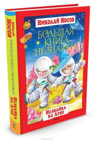 Большая книга Незнайки. Незнайка на Луне