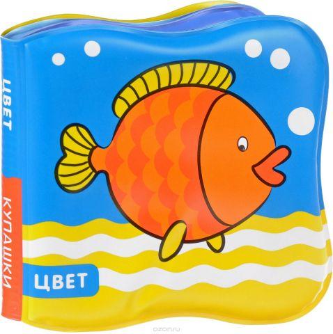 Рыбка. Купашки