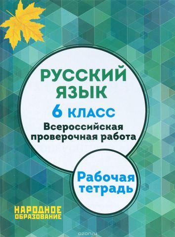 Русский язык. 6 класс. Всероссийская проверочная работа. Рабочая тетрадь