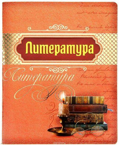 """Тетрадь """"Литература"""", в линейку, 48 листов. 193257"""