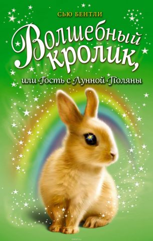 Волшебный кролик, или Гость с Лунной Поляны