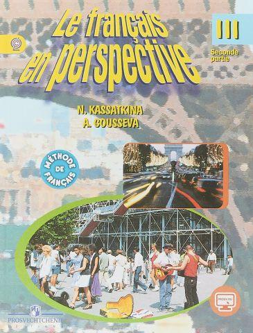 Le francais en perspective 3: Methode de francais: Partie 2 / Французский язык. 3 класс. Учебник. В 2 частях. Часть 2