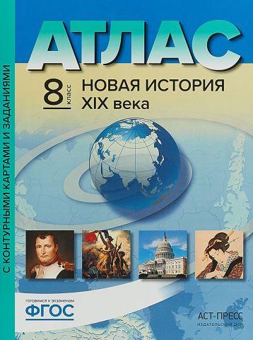 Новая история ХIХ века. 8 класс. Атлас. Контурные карты. Задания