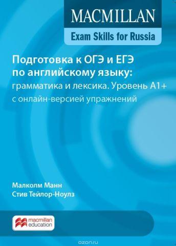 Macmillan Exam Skills for Russia: Подготовка к ОГЭ и ЕГЭ по английскому языку: грамматика и лексика. Уровень A1+. Книга для учащегося