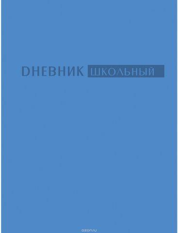 Unnika Land Дневник школьный цвет темно-голубой