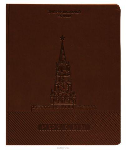 Prof Press Дневник школьный Спасская башня 48 листов